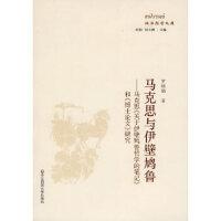 【二手书9成新】马克思与伊壁鸠鲁马克思《关于伊壁鸠鲁哲学的笔记》和《博士论文》研究罗晓颖9787561772737华东