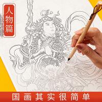 中国画白描底稿人物临摹加厚半生熟宣纸国画工笔画底稿白描画稿专用初学者临摹线稿敦煌壁画超级描摹本