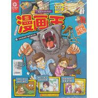 漫画王(第四季度)共3册