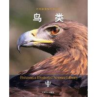 鸟类(不列颠图解科学丛书)