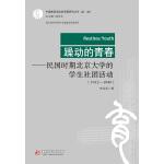 躁动的青春:民国时期北京大学的学生社团活动