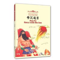 海豚双语童书经典回放:夸父追日(汉英对照)