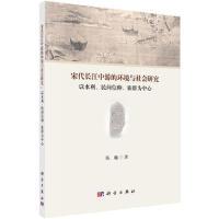 【按需印刷】-宋代长江中游的环境与社会研究:以水利、民间信仰、族群为中心