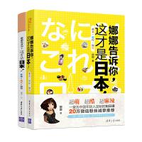 娜娜告诉你,这才是日本(套装共2册)
