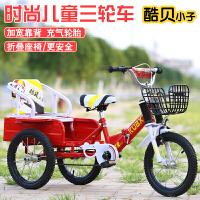 儿童三轮车脚踏带斗大号折叠2-12岁双人充气轮胎小孩自行车