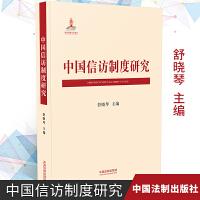 正版现货 2019年新版中国信访制度研究 舒晓琴著 9787521601053 中国法制出版社