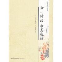 【正版现货】六一诗话 冷斋夜话――历代诗话丛书 (宋代)欧阳修 9787807294344 凤凰出版社