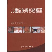 【正版现货】儿童皮肤病彩色图谱 马琳 9787117099950 人民卫生出版社