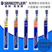 德国施德楼250自动铅笔芯0.3 0.5 0.7 0.9 1.3mm防断自动铅笔替芯