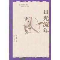 【新书店正品包邮】日光流年 林建法,王尧 春风文艺出版社 9787531326687