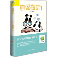 【新书店正版】熊猫娃娃 1XTone翔通动漫著9787304059934国家开放大学出版社
