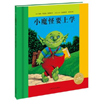 小魔怪要上学 精装 法国巴亚绘本系列 儿童绘本 绘本图画故事书 儿童绘本启蒙图画书 幼儿园书