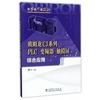 欧姆龙CJ系列PLC变频器触摸屏综合应用(边学边用边实践)