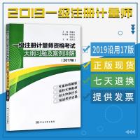 2017 一级注册计量师资格考试大纲、习题及案例详解(2017版)