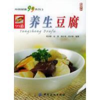 【正版二手旧书9成新】养生豆腐――尚锦健康99系列嵇步峰 中国纺织出版社