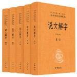 说文解字(全五册)--中华经典名著全本全注全译 不以定价销售已售价为准介意者无购