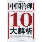 【正版现货】中国管理10大解析 陈春花 9787300058573 中国人民大学出版社