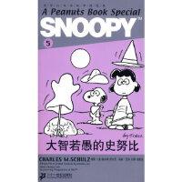 SNOOPY史努比双语故事选集 5 大智若愚的史努比查尔斯.舒尔茨21世纪出版社9787539145051