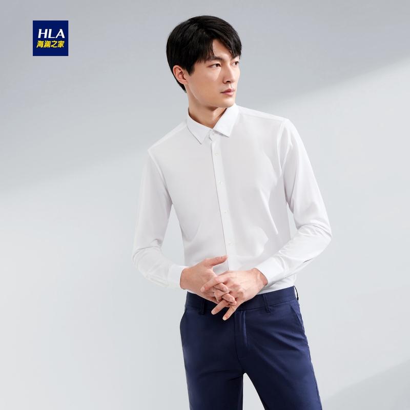 HLA海澜之家净色尖领长袖正装衬衫2020春季新品商务绅士长衬男HNCAD1Q027A