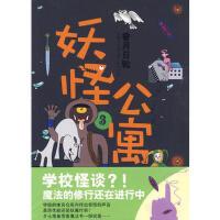 【二手旧书9成新】公寓3 (日)香月日轮 ,红色