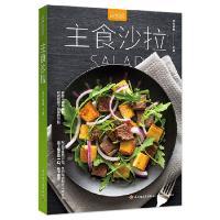 主食沙拉 萨巴蒂娜 中国轻工业出版社 9787518414048