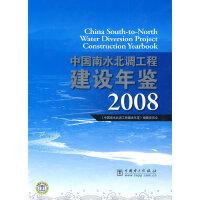 中国南水北调工程建设年鉴 2008