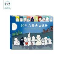 小世界童书馆 10个小幽灵去旅行