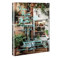 美式风格手记(川本谕的植物美学教室系列)