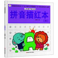 学前必备 拼音描红本1 幼小衔接 练习册早教启蒙 小笨熊