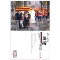 当代北京旅游史话 金贝伦 著 9787801708045 当代中国出版社【直发】 达额立减 闪电发货 80%城市次日达!
