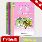 现货广州用书小学英语课本教材全套8八本教科版教育科学出版社3456 三四五六年级上下册英语课本单书不含光盘