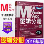 机工社mba联考教材2019逻辑分册mba/mpa/mpacc199管理类联考综合能力396经济类2019年联考同步复