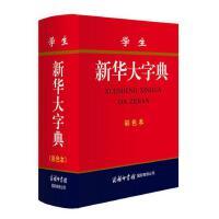 正版现货 学生新华大字典(彩色本)商务印书馆国际有限公司