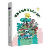 给孩子的环保生态小百科 正版儿童科普书籍3-6-9岁揭秘我身边的生活动物植物生态百科全知道十万个为什么少儿科普书籍绘本