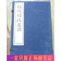 越城周氏支谱(鲁迅族谱) 线装 一函六册 发行量100套 定价880