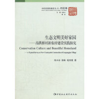 【正版直发】生态文明美好家园 熊小林韩琳谢丽霜作 9787516105962 中国社会科学出版社