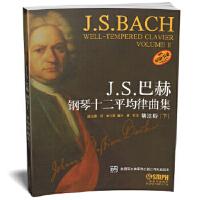 【全新直发】J S巴赫十二平均律钢琴曲集下 朱迪斯・施奈德者, 唐哲者 9787807512066 上海音乐出版社