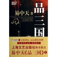 【新书店正品包邮】品三国(上) 易中天 上海文艺出版社 9787532130436