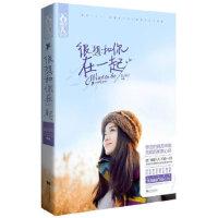 【新书店正版】很想和你在一起温良初江苏文艺出版社9787539950679