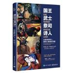 国王 武士 祭司 诗人:从男孩到男人,男性心智进阶手册 (美)Robert Moore(罗伯特・摩尔),Douglas
