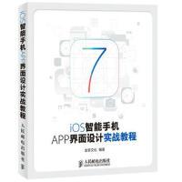 【新书店正品包邮】iOS智能手机APP界面设计实战教程 金景文化 人民邮电出版社 9787115344809