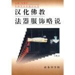 汉化佛教法器服饰略说白化文9787100026321商务印书馆