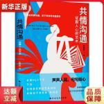 共情沟通:征服人心的艺术 赵群辉 9787531746683 北方文艺出版社