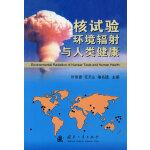 【包邮】 核试验环境辐射与人类健康 叶常青,任天山,喻名德 9787118062625 国防工业出版社