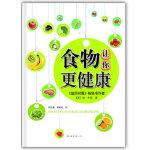 【二手书旧书9成新】食物让你更健康(美国健康书) [美] 琼•卡珀,李洁梅 9787200089486 北