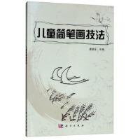 儿童简笔画技法 唐毓金 9787030542472 科学出版社书源图书专营店