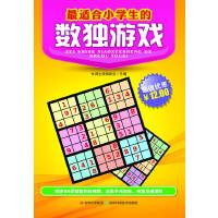 适合小学生的数独游戏(仅适用PC阅读)