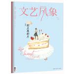 文艺风象甜点再甜点 2013/02总第124期