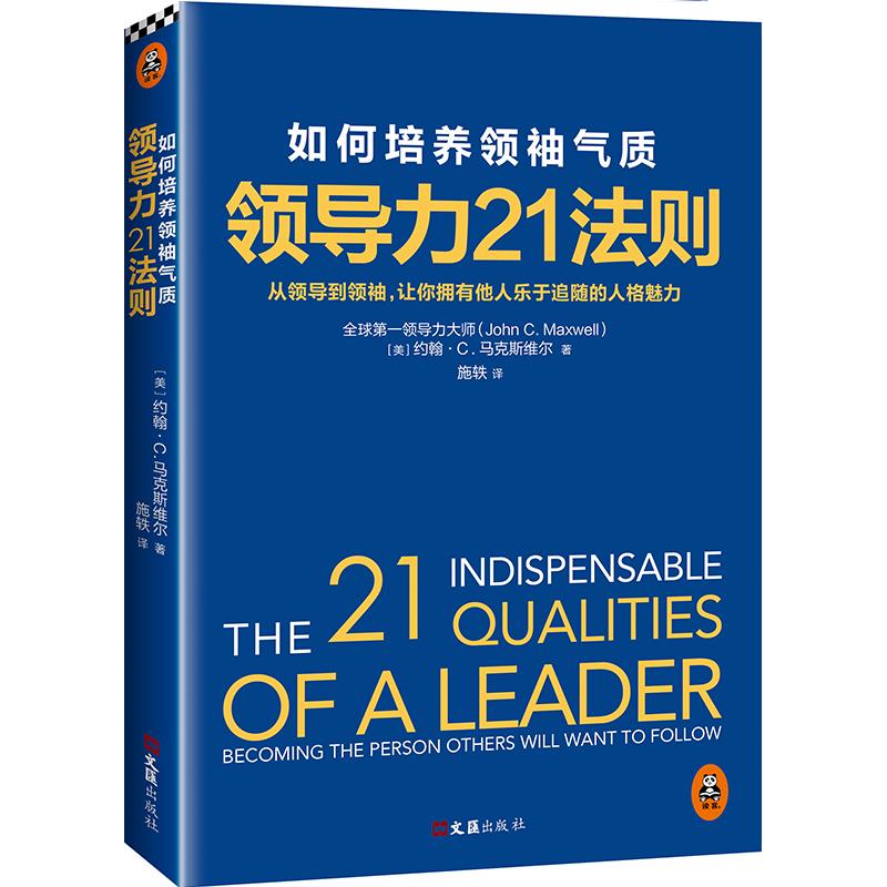 领导力21法则:如何培养领袖气质 《福布斯》《纽约时报》《商业周刊》《华尔街日报》、美国Amazon的经典畅销书!从领导到领袖,让你拥有他人乐于追随的人格魅力!读客熊猫君出品