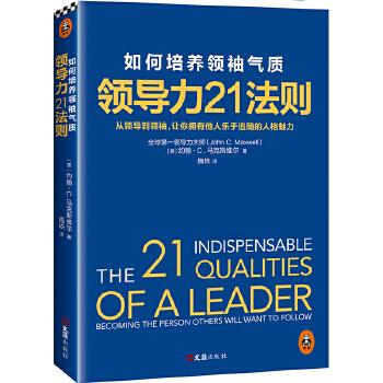 如何培养领袖气质(pdf+txt+epub+azw3+mobi电子书在线阅读下载)